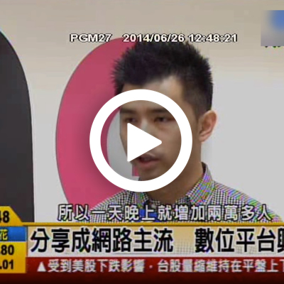 Taiwan TV Interview